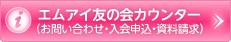 友の会店舗カウンター(お問い合わせ・入会申込・資料請求)